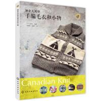 加拿大风格手编毛衣和小物