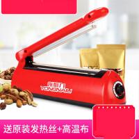 手压式封口机塑料袋薄膜牛轧糖食品袋小型家用迷你茶叶塑封机商用u0z