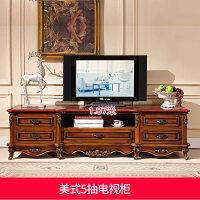 美式电视柜茶几组合客厅家具套装小户型实木欧式电视机柜 美式5抽电视柜 组装