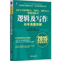 【正版特价】2015年MBA、MPA、MPAcc管理类联考逻辑及写作历年真题详解|232214