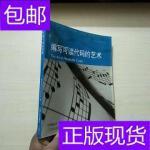 [二手旧书9成新]编写可读代码的艺术 /[美]鲍斯维尔(Boswell D.?