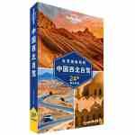 LP自驾 孤独星球Lonely Planet旅行指南系列-中国西北自驾(第二版)