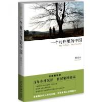 一个村庄里的中国 中国社会调研分析 (熊培云沉潜十年心血大作,从中国村庄读懂中国社会) 通过一个村庄的历史,反映现代中
