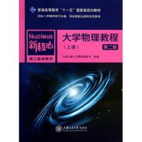 大学物理教程(上第2版新核心理工基础教材普通高等教育十一五国