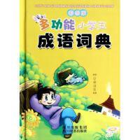 彩图版多功能小学生成语词典(精) 徐成志