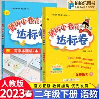 黄冈小状元达标卷二年级上册语文数学试卷全套人教版