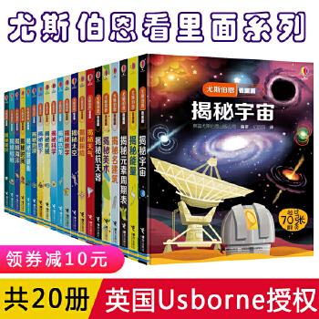 全套20册 尤斯伯恩看里面系列 揭秘海洋地球地下恐龙太空宇宙时间天气科学等 幼儿童科普大百科 立体撕不烂翻洞乐趣3-6-5-8岁书籍