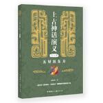 上古神话演义(第二卷)五星出东方 钟毓龙 9787507845044睿智启图书