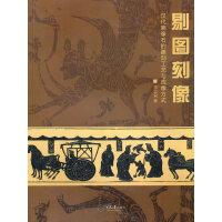 剔图刻像――汉代画像石的雕刻工艺与成像方式