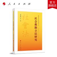 社会救助立法研究(中国社会法系列研究之三)人民出版社
