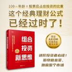 组合投资新思维:5大策略构建风险市场下的高收益投资组合(荣获AXIOM年度商业图书大奖!)贝页图书