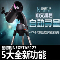 星特朗NexStar127SLT全自动寻星折反射马卡天文望远镜 智能中英文系统套餐十