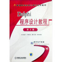 Delphi程序设计教程第2版