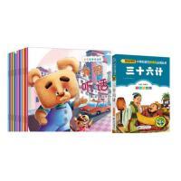 8册印度引进幼儿情商绘本故事书3-6岁我是最棒泰迪熊学拼音漫画书+三十六计儿童图画书宝宝好习惯儿童情绪培养和性格培养童