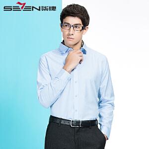 柒牌长袖衬衫男装衬衣秋季衬衫青年男士商务时尚休闲修身衬衣