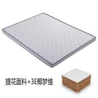 环保椰棕床垫3D3E椰梦维棕垫1.2米1.5米1.8米酒店宿舍床垫可折叠 提花面料+3E椰梦维 厚度8厘米 默认对折发
