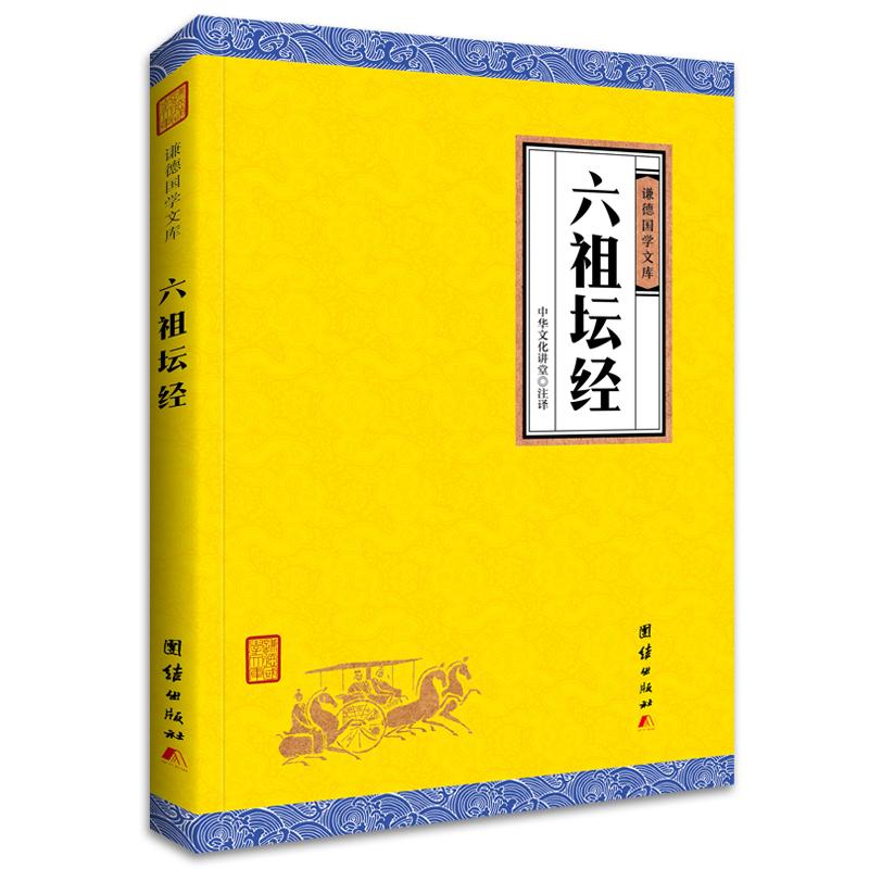 六祖坛经(谦德国学文库,中国禅宗重要的经典之一。)