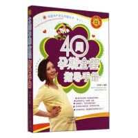 40周孕期全程指导手册 刘文希 9787554207505睿智启图书