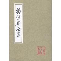 揭�菟谷�集/中国古典文学丛书