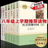 八年级上册红星照耀中国昆虫记长征原著寂静的春天飞向太空港星星离我们有多远正版完整版必读名著人教版初中生阅读人民教育出版社