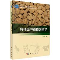 特种经济动物饲料学
