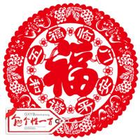 五福临门 吉祥窗花剪纸客厅装饰画中国风装饰布置福字门贴可定制