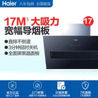 海尔(Haier)抽油烟机 CXW-219-C1900 大吸力 17立方 大风量 可嵌入 侧吸式 油烟机