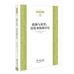 世界著名游记丛书第四辑--孤独与荣誉:哥伦布航海日记