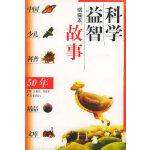 中国少儿科普50年精品文库(全五册)