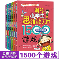 训练小学生思维能力的1500个游戏全6册 逻辑思维训练书籍 儿童6-12岁专注力训练游戏书 趣味数学 成语接龙小学二三年级课外书必读