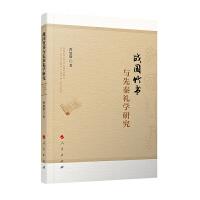 战国竹书与先秦礼学研究