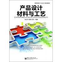产品设计材料与工艺(高等院校工业设计规划教材) 贺松林//姜勇//张泉