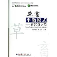 草畜平衡模式--研究与示范/现代农业产业技术体系 张英俊//黄顶