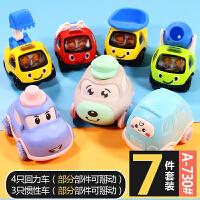 宝宝玩具车男女孩惯性车回力工程车小汽车儿童玩具套装婴幼挖掘车 A-730#(超值7只装) 惯性+回力