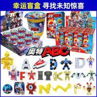 灵动创想奥特曼abc盲盒卡片捷德欧布迪迦赛罗字母数字积木变形玩具奥特ABC