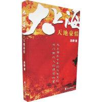 【二手旧书九成新】大上海――天地豪情 李泳群 9787806739631 花山文艺