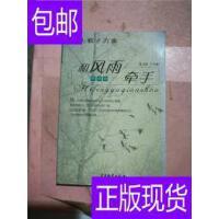 [二手旧书9成新]和风雨牵手 /吴玉红主编 中国物资出版社