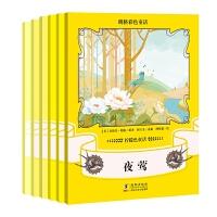 朗格彩色童话集・柠檬色童话 全6册 3-6岁童话绘本 儿童童话故事 媲美安徒生童话