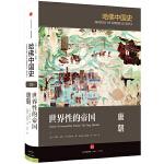 见识城邦・哈佛中国史・世界性的帝国:唐朝