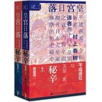 索恩丛书・皇宫日落:平成退位与天皇家秘辛(套装全2册)
