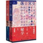 索恩���・皇�m日落:平成退位�c天皇家秘辛(套�b全2�裕�
