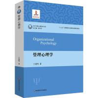 管理心理学 华东师范大学出版社