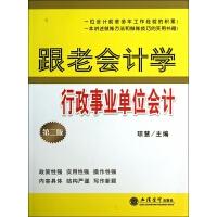 跟老会计学行政事业单位会计(第2版)