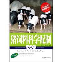 猪饲料科学配制与应用(货号:A3) 陈宁宁,杨芹芹 9787537565745 河北科学技术出版社