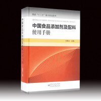 中国食品添加剂及配料使用手册2016 精装 正版现货