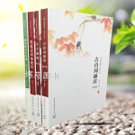 诵读最美古诗词:浩瑜为您读诗词+普通话训练教程(第2版)+古文诵读(第2版)+古诗词诵读(第2版)(套装共4册)我们爱