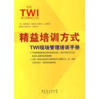 【二手旧书九成新】 精益培训方式:TWI现场管理培训手册 (美)�F特里克・格劳普,(美)罗伯特・J.朗纳,刘海林,林