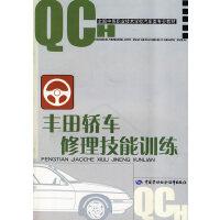 丰田轿车修理技能训练