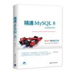精通MySQL 8(视频教学版)