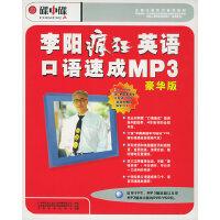 李阳疯狂英语口语速成MP3(豪华版)(2CD+4本双色书+6VCD+10张学习卡)--碟中碟